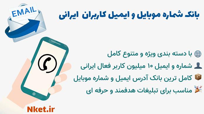 بانک شماره موبایل و ایمیل فعال