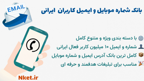 بانک شماره موبایل و ایمیل