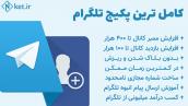پکیج تلگرام